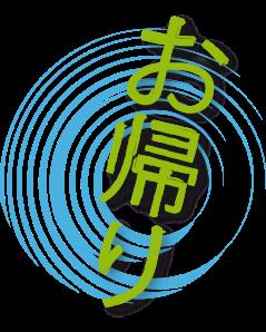 logo_okaeri